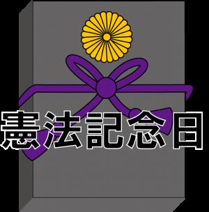 憲法記念日