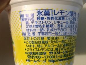 アイスの種類別の氷菓