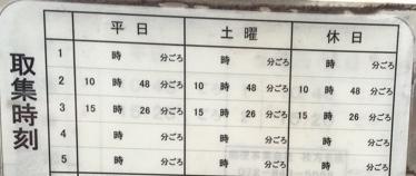 郵便ポストの回収時間表