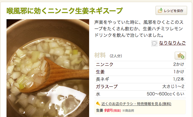 にんにく生姜