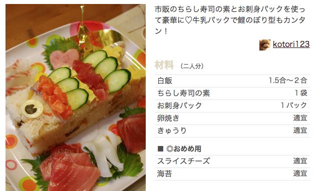 こいのぼり押し寿司