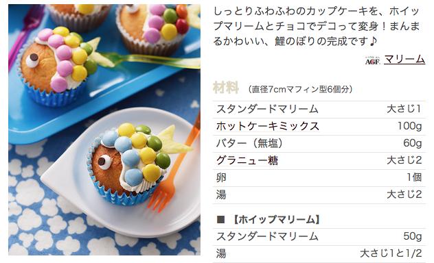 こいのぼりカップケーキ