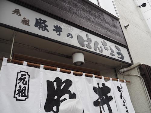 帯広の豚丼ぱんちょう