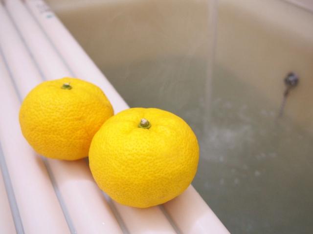 柚子風呂のやり方