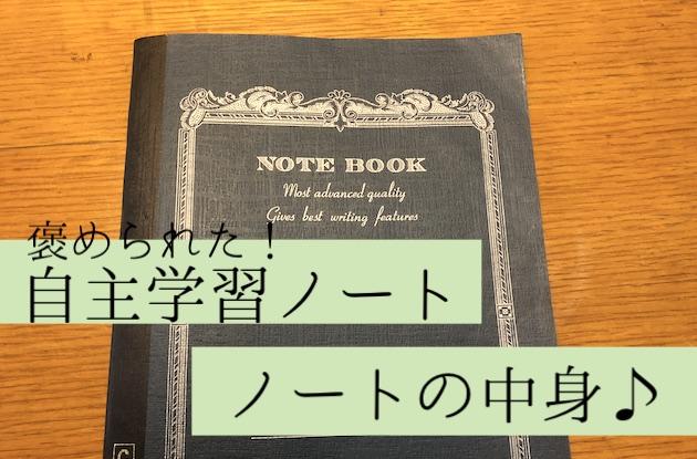 自主学習ノート