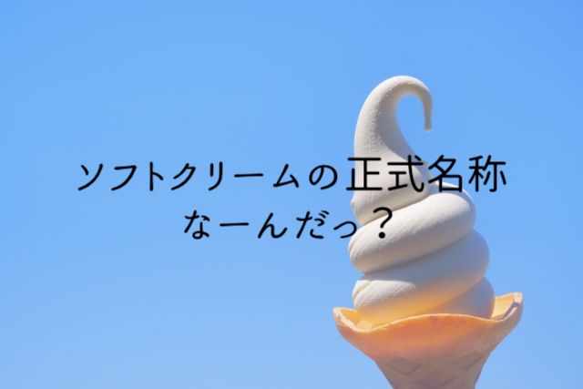 ソフトクリームの正式名称